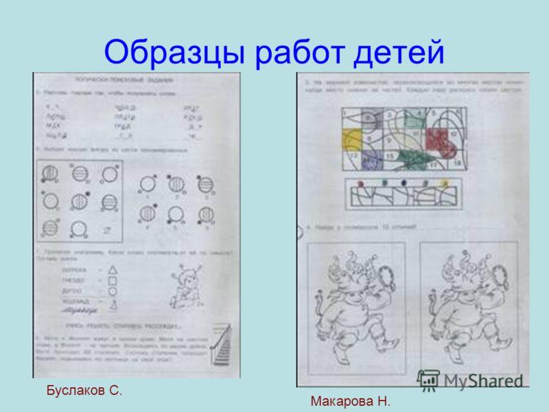 Образцы работ детей Буслаков С. Макарова Н.