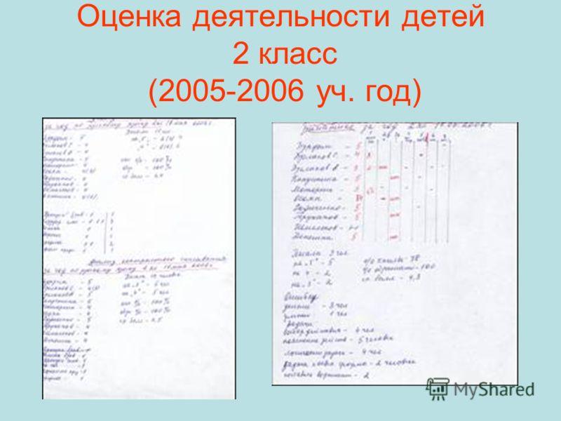 Оценка деятельности детей 2 класс (2005-2006 уч. год)