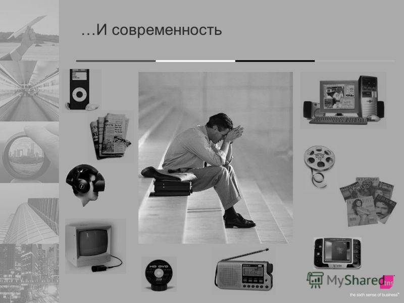 …И современность