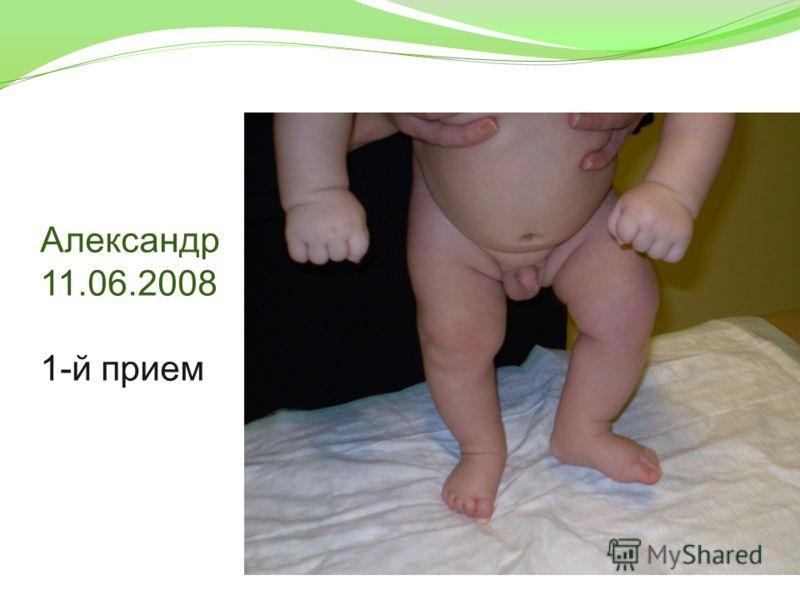 Александр 11.06.2008 1-й прием