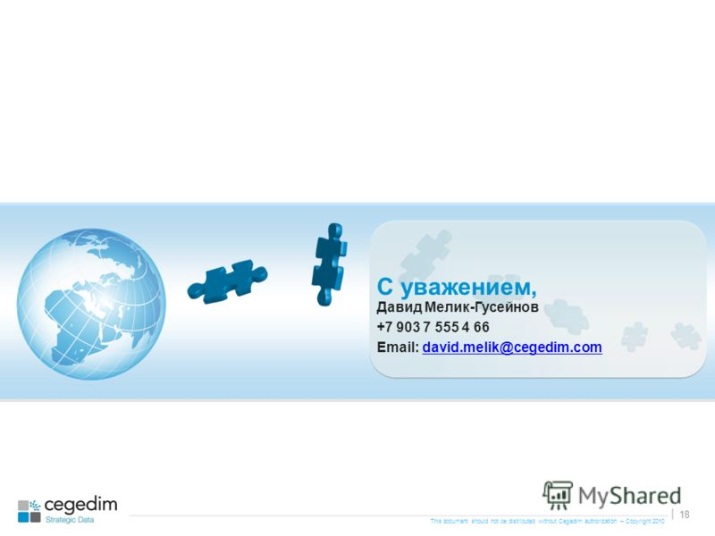 This document should not be distributed without Cegedim authorization – Copyright 2010 18 | Давид Мелик-Гусейнов +7 903 7 555 4 66 Email: david.melik@cegedim.comdavid.melik@cegedim.com С уважением,
