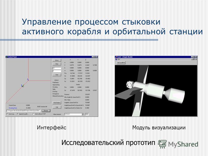 Управление процессом стыковки активного корабля и орбитальной станции Интерфейс Исследовательский прототип Модуль визуализации