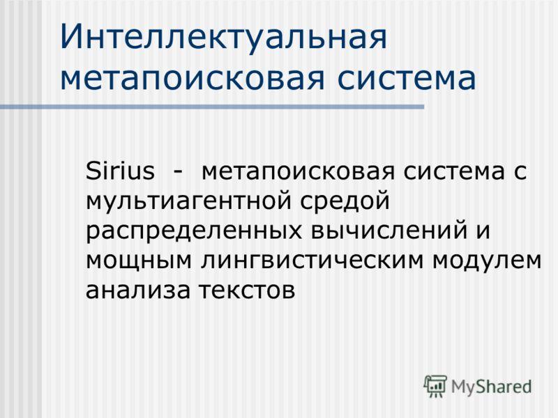 Интеллектуальная метапоисковая система Sirius - метапоисковая система с мультиагентной средой распределенных вычислений и мощным лингвистическим модулем анализа текстов