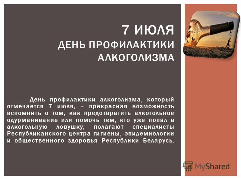День профилактики алкоголизма в беларуси типовое положение центра реабилитации наркозависимых