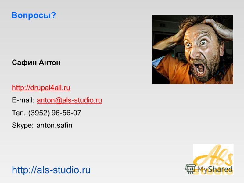 Вопросы? Сафин Антон http://drupal4all.ru E-mail: anton@als-studio.ruanton@als-studio.ru Тел. (3952) 96-56-07 Skype: anton.safin http://als-studio.ru