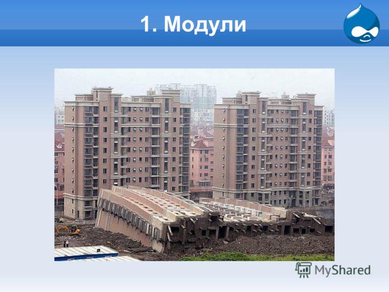 1. Модули