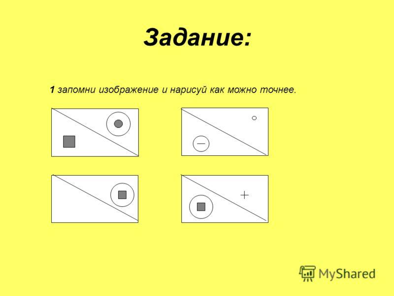 Задание: 1 запомни изображение и нарисуй как можно точнее.