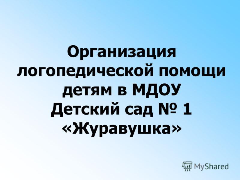 Организация логопедической помощи детям в МДОУ Детский сад 1 «Журавушка»