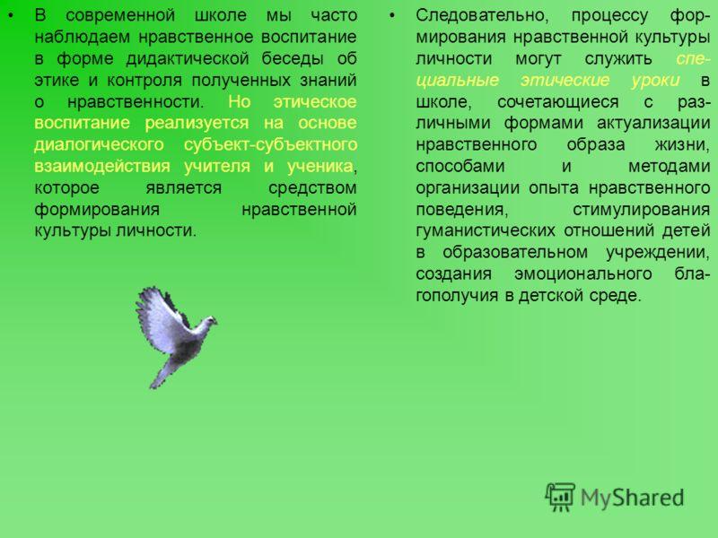 Формирование нравственной культуры школьников в процессе уроков этики Космодемьянская средняя школа