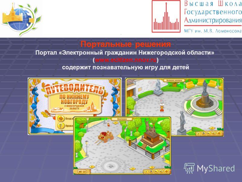 . Портал «Электронный гражданин Нижегородской области» (www.ecitizen.nnov.ru) содержит познавательную игру для детей