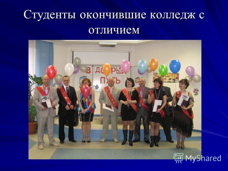 Студенты окончившие колледж с отличием