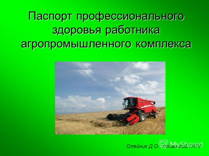 Паспорт профессионального здоровья работника агропромышленного комплекса Олейник Д.О. Рязанский ГАТУ