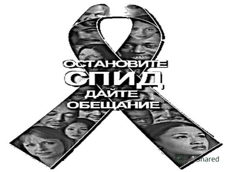 Информирован – значит, защищён Мероприятие, проводимое в рамках недели «остановить СПИД – выполнить обещание!»