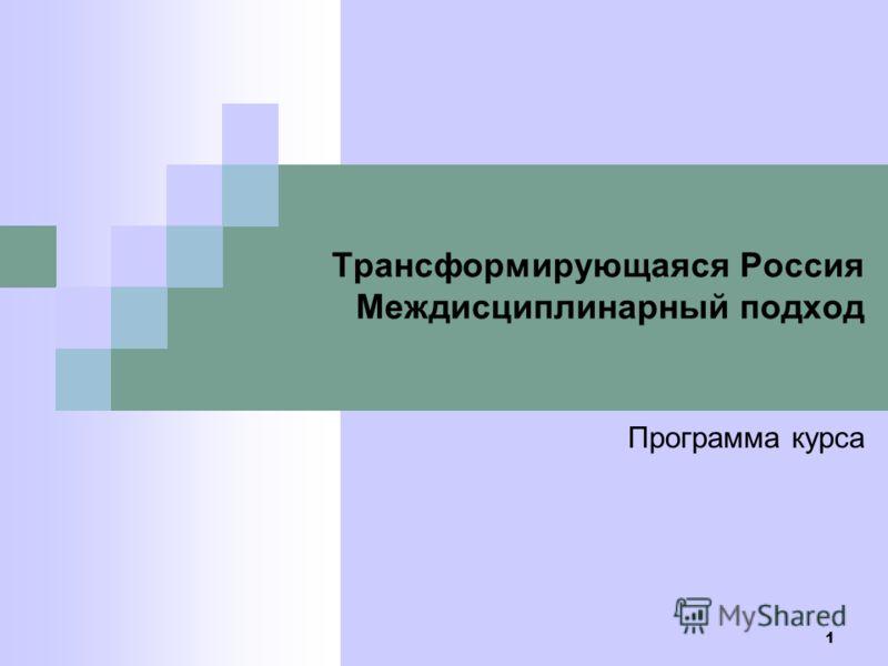 1 Трансформирующаяся Россия Междисциплинарный подход Программа курса