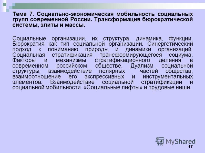 17 Тема 7. Социально-экономическая мобильность социальных групп современной России. Трансформация бюрократической системы, элиты и массы. Социальные организации, их структура, динамика, функции. Бюрократия как тип социальной организации. Синергетичес