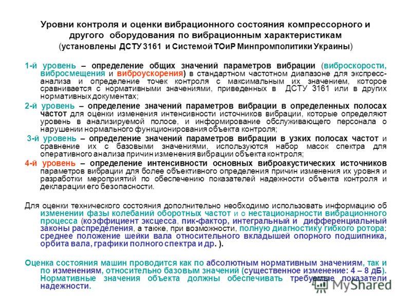 Уровни контроля и оценки вибрационного состояния компрессорного и другого оборудования по вибрационным характеристикам ( установлены ДСТУ 3161 и Системой ТОиР Минпромполитики Украины ) 1-й уровень – определение общих значений параметров вибрации (виб