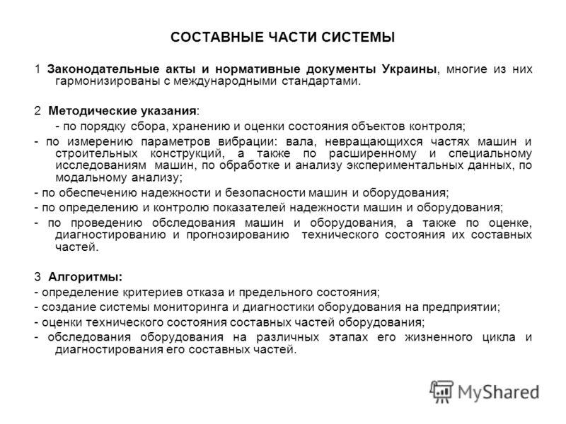 СОСТАВНЫЕ ЧАСТИ СИСТЕМЫ 1 Законодательные акты и нормативные документы Украины, многие из них гармонизированы с международными стандартами. 2 Методические указания: - по порядку сбора, хранению и оценки состояния объектов контроля; - по измерению пар