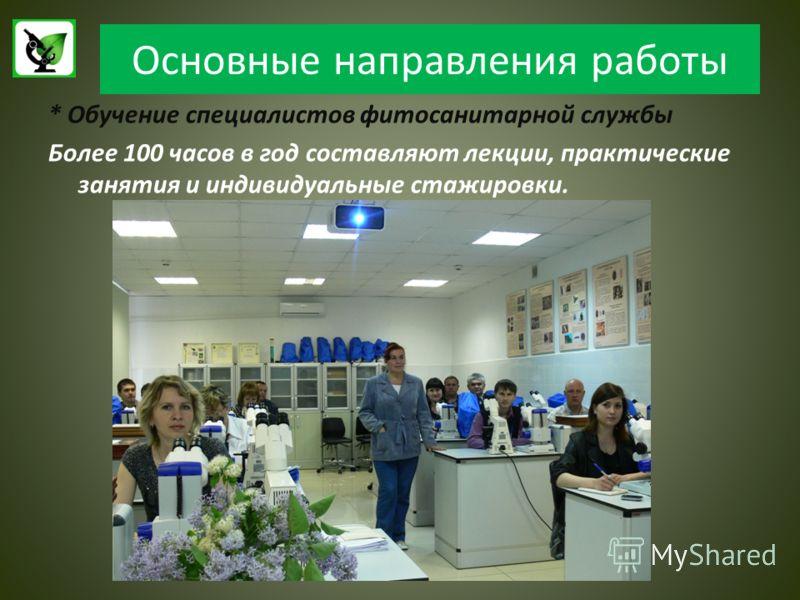Основные направления работы * Обучение специалистов фитосанитарной службы Более 100 часов в год составляют лекции, практические занятия и индивидуальные стажировки.