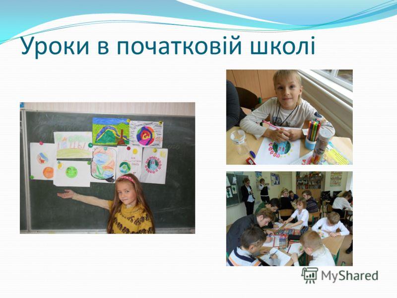 Уроки в початковій школі