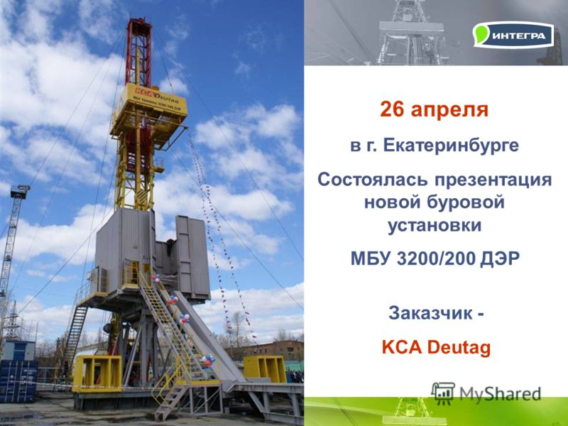 26 апреля в г. Екатеринбурге Состоялась презентация новой буровой установки МБУ 3200/200 ДЭР Заказчик - KCA Deutag