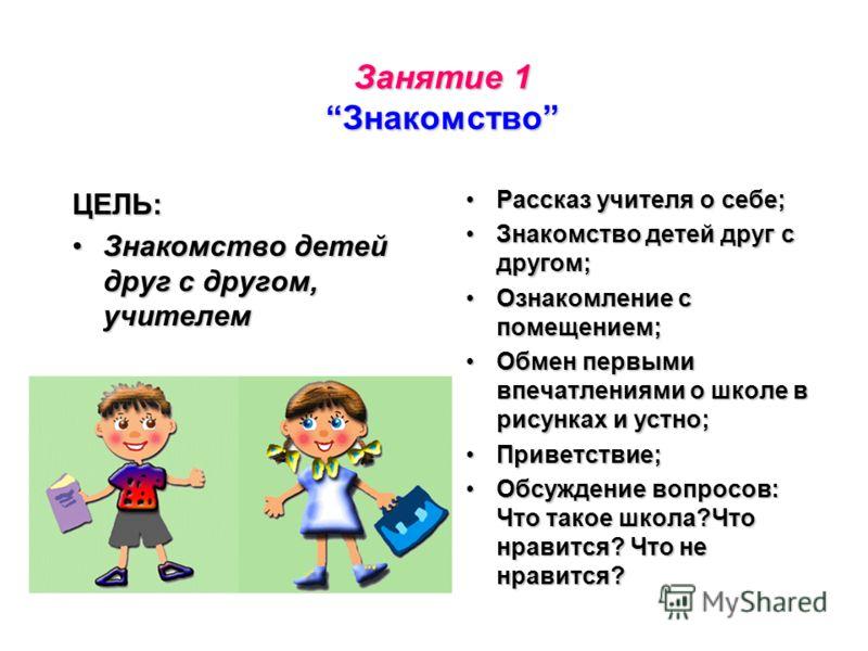 как правильно познакомить детей друг с другом