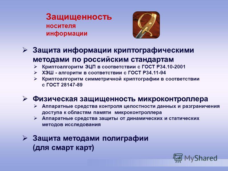 Защита информации криптографическими методами по российским стандартам Криптоалгоритм ЭЦП в соответствии с ГОСТ Р34.10-2001 ХЭШ - алгоритм в соответствии с ГОСТ Р34.11-94 Криптоалгоритм симметричной криптографии в соответствии с ГОСТ 28147-89 Физичес