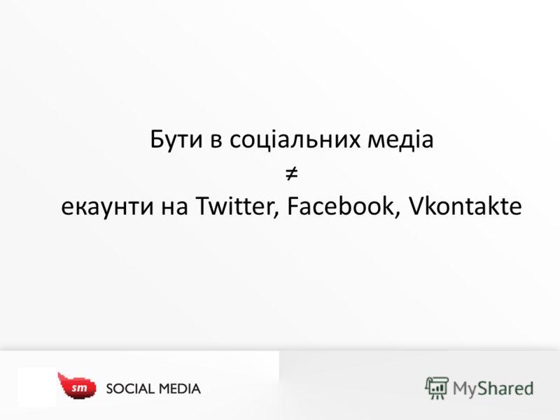 Бути в соціальних медіа екаунти на Twitter, Facebook, Vkontakte
