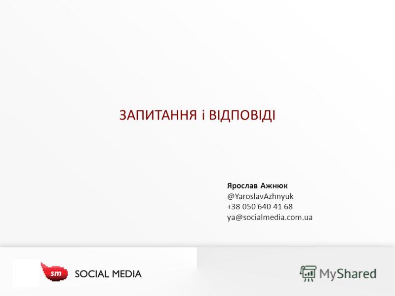 ЗАПИТАННЯ і ВІДПОВІДІ Ярослав Ажнюк @YaroslavAzhnyuk +38 050 640 41 68 ya@socialmedia.com.ua