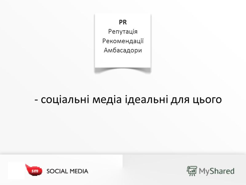 PR Репутація Рекомендації Амбасадори - соціальні медіа ідеальні для цього