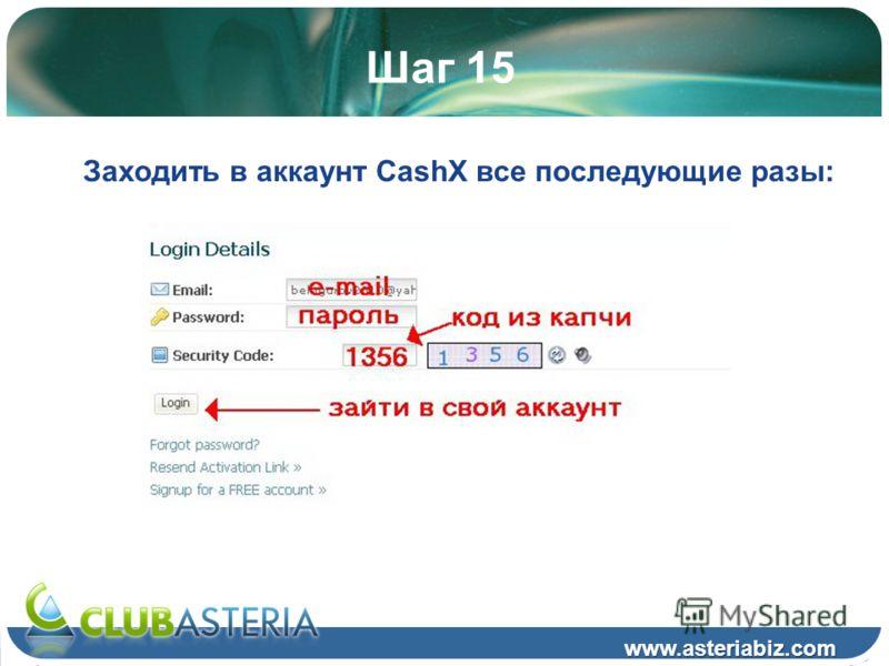 Шаг 15 www.asteriabiz.com Заходить в аккаунт CashX все последующие разы: