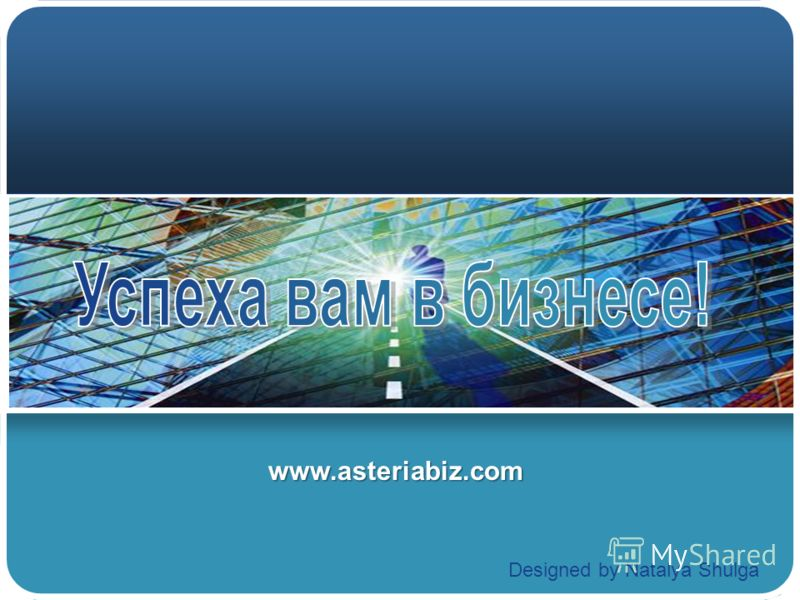 www.asteriabiz.com Designed by Natalya Shulga