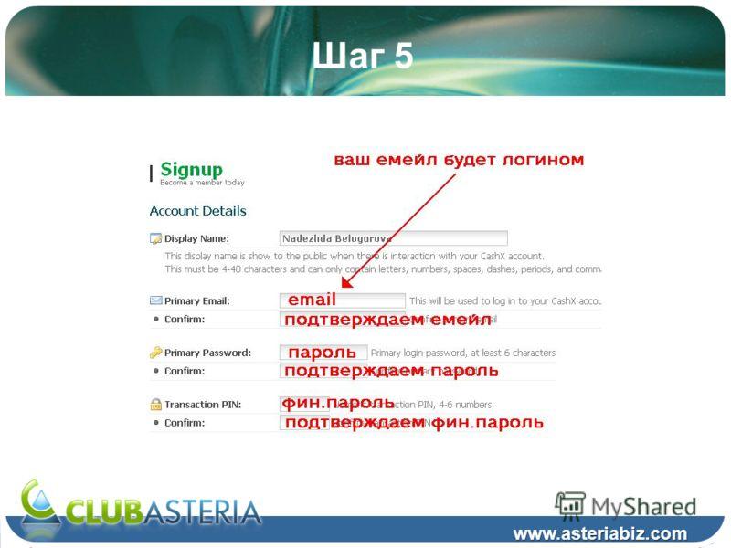 Шаг 5 www.asteriabiz.com