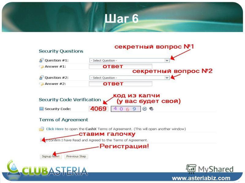 Шаг 6 www.asteriabiz.com