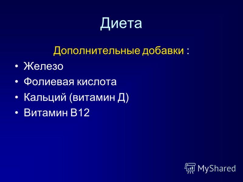 Диета Дополнительные добавки : Железо Фолиевая кислота Кальций (витамин Д) Витамин В12