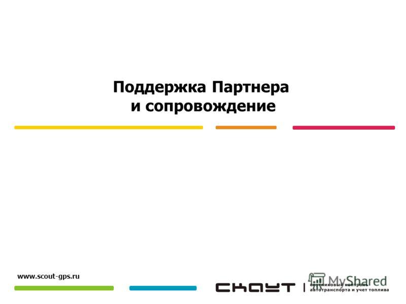 Поддержка Партнера и сопровождение www.scout-gps.ru