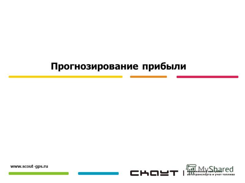 Прогнозирование прибыли www.scout-gps.ru