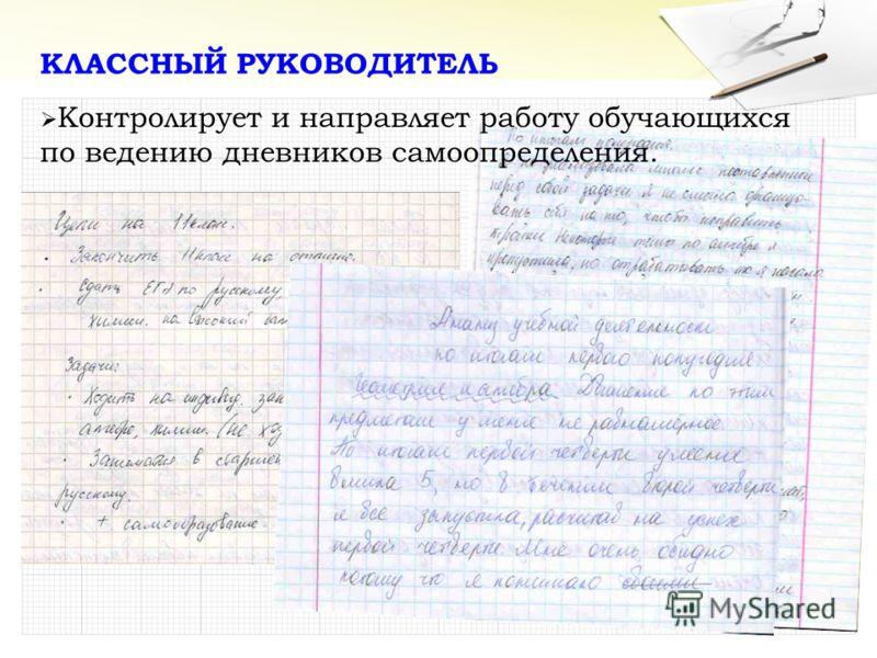 Контролирует и направляет работу обучающихся по ведению дневников самоопределения. КЛАССНЫЙ РУКОВОДИТЕЛЬ