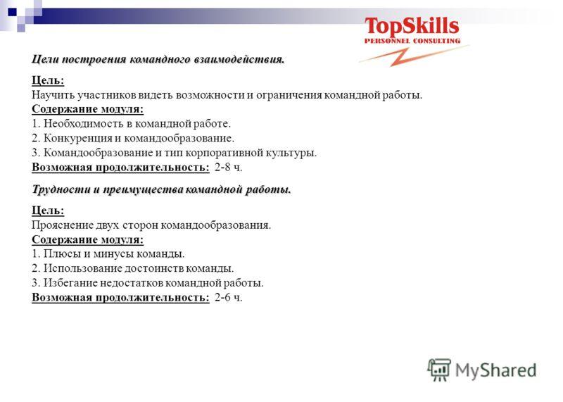 Цели построения командного взаимодействия. Цель: Научить участников видеть возможности и ограничения командной работы. Содержание модуля: 1. Необходимость в командной работе. 2. Конкуренция и командообразование. 3. Командообразование и тип корпоратив