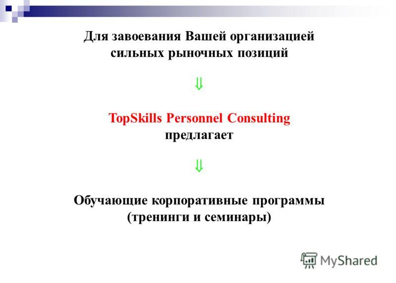 Для завоевания Вашей организацией сильных рыночных позиций TopSkills Personnel Consulting предлагает Обучающие корпоративные программы (тренинги и семинары)