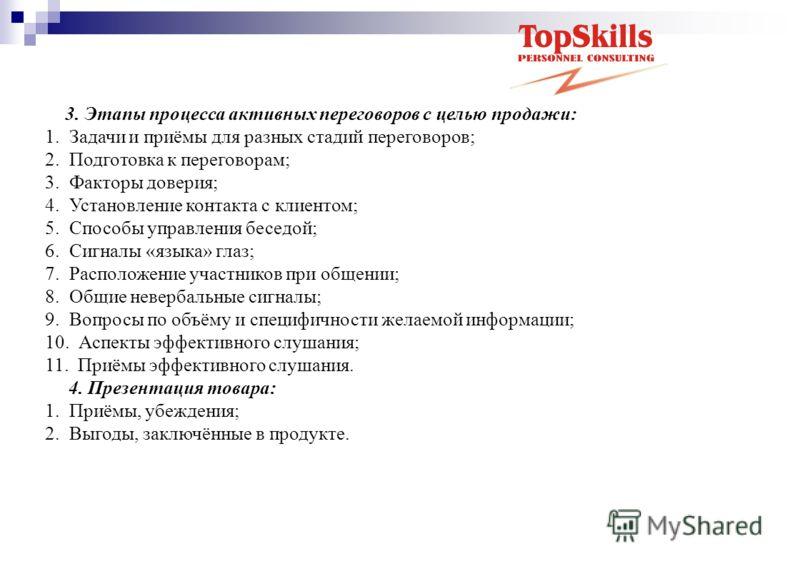 3. Этапы процесса активных переговоров с целью продажи: 1. Задачи и приёмы для разных стадий переговоров; 2. Подготовка к переговорам; 3. Факторы доверия; 4. Установление контакта с клиентом; 5. Способы управления беседой; 6. Сигналы «языка» глаз; 7.