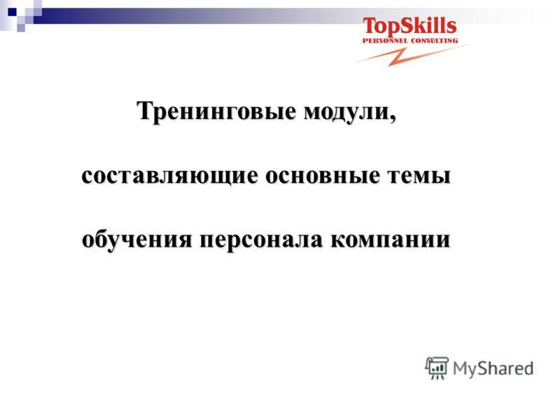 Тренинговые модули, составляющие основные темы обучения персонала компании