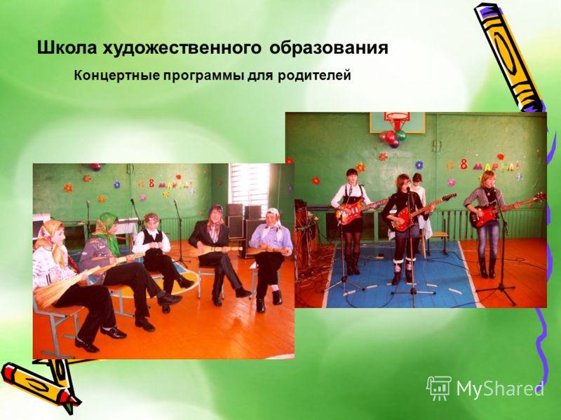 Школа художественного образования Концертные программы для родителей