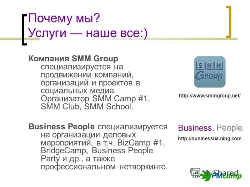 Почему мы? Услуги наше все:) Компания SMM Group специализируется на продвижении компаний, организаций и проектов в социальных медиа. Организатор SMM Camp #1, SMM Club, SMM School. Business People специализируется на организации деловых мероприятий, в