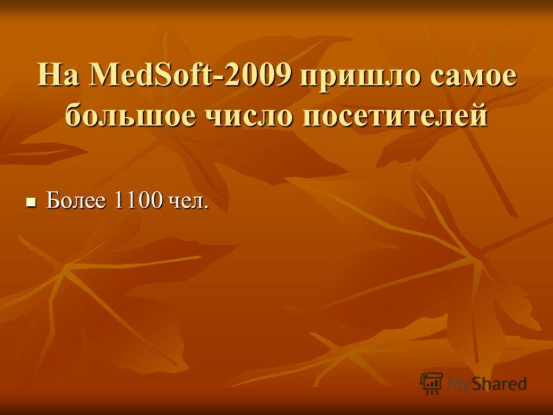 На MedSoft-2009 пришло самое большое число посетителей Более 1100 чел. Более 1100 чел.
