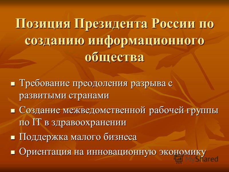 Позиция Президента России по созданию информационного общества Требование преодоления разрыва с развитыми странами Требование преодоления разрыва с развитыми странами Создание межведомственной рабочей группы по IT в здравоохранении Создание межведомс