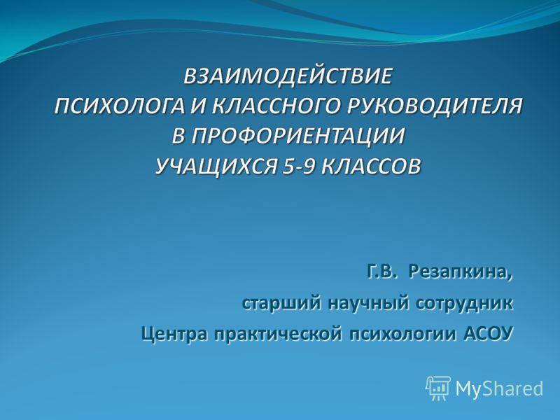 Г.В. Резапкина, старший научный сотрудник Центра практической психологии АСОУ