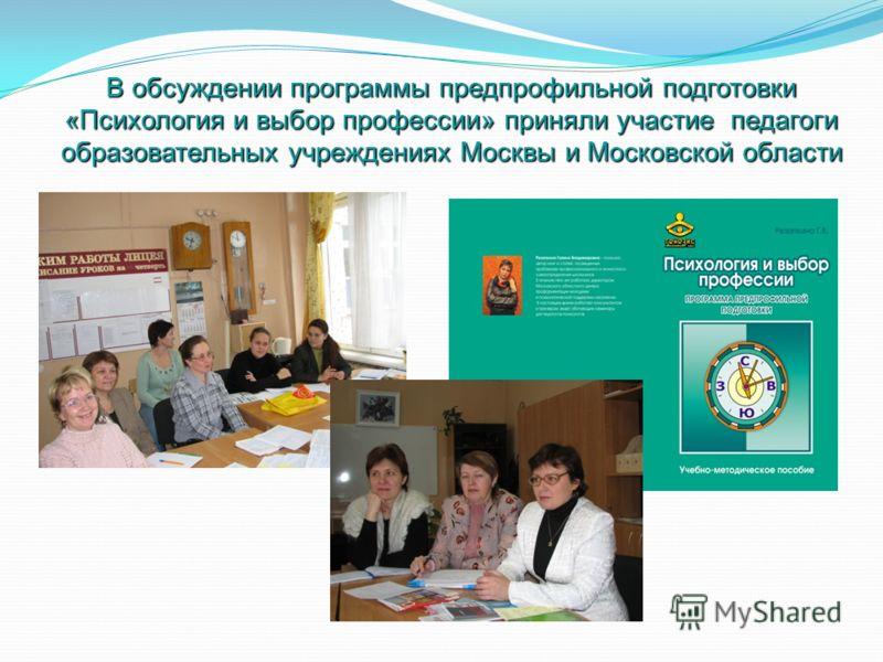 В обсуждении программы предпрофильной подготовки «Психология и выбор профессии» приняли участие педагоги образовательных учреждениях Москвы и Московской области