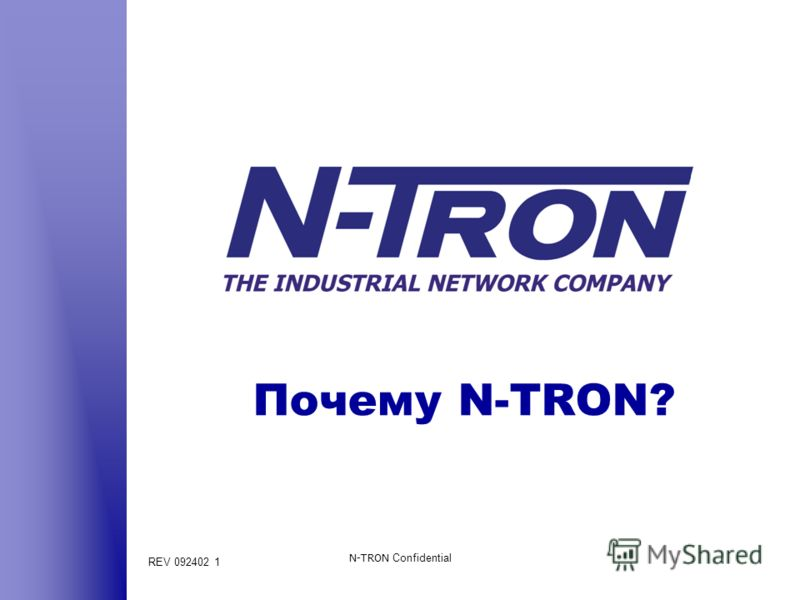 REV 092402 1 N-TRON Confidential Почему N-TRON?