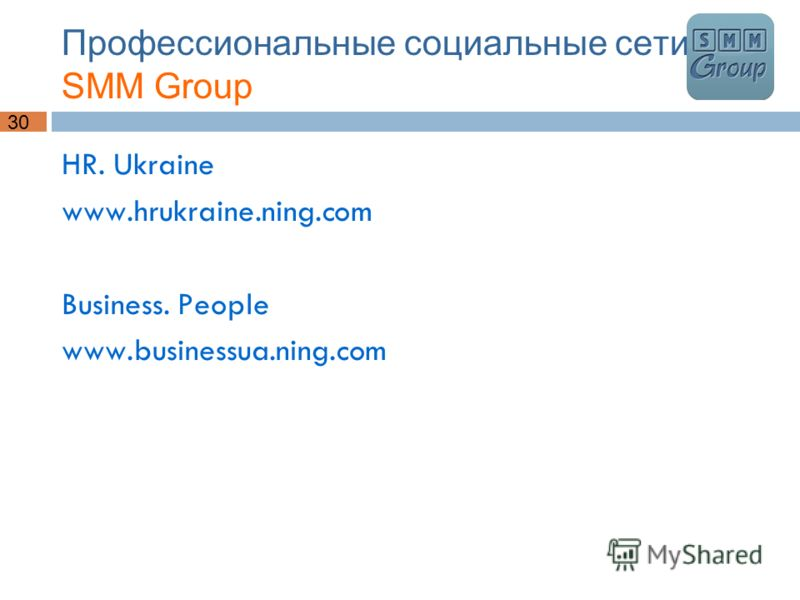 30 Профессиональные социальные сети SMM Group HR. Ukraine www.hrukraine.ning.com Business. People www.businessua.ning.com