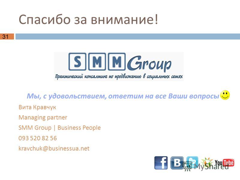 31 Спасибо за внимание! Мы, с удовольствием, ответим на все Ваши вопросы Вита Кравчук Managing partner SMM Group | Business People 093 520 82 56 kravchuk@businessua.net